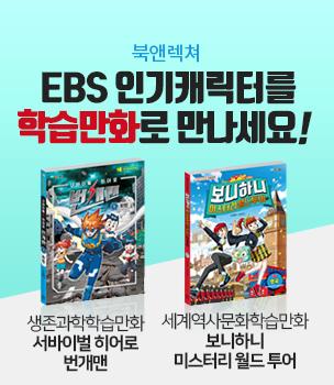 북앤렉쳐, EBS 인기캐릭터를 학습만화로 만나세요!