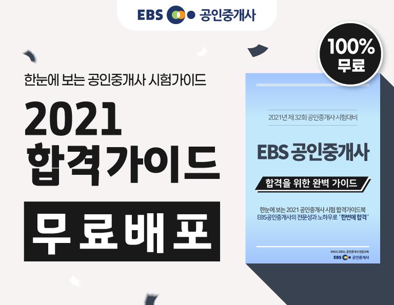 2021 공인중개사 합격가이드