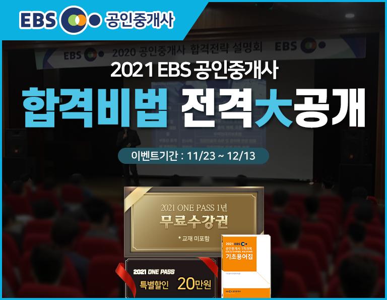 2021 공인중개사 온라인셜명회