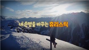 지식채널e, 내 운명을 바꾸는 휴리스틱
