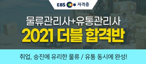 2021 물류+유통 더블합격반, 물류관리사+유통관리사 2급한번에 취득!