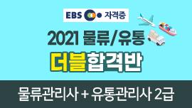 2021 물류+유통 더블합격반, 물류관리사+유통관리사 2급 더블합격