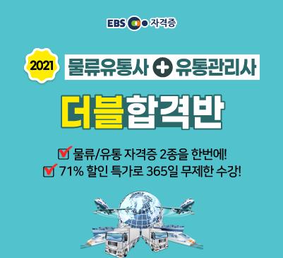 2021 물류+유통 더블합격반
