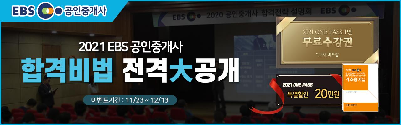 공인중개사 합격비법대공개