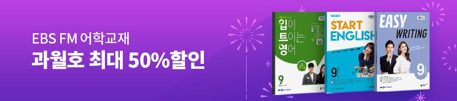 FM 어학교재 과월호 홍보 배너