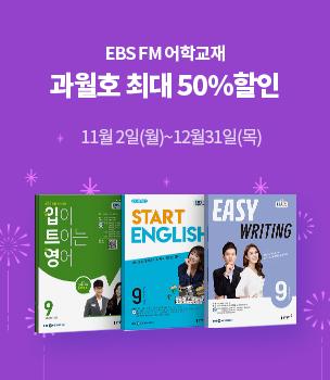 EBS FM 어학교재 과월호 최대 50%할인, 11월 2일(월)~12월 31일(목)