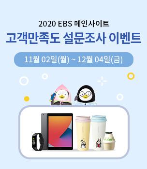 2020 EBS 고객만족도 설문조사