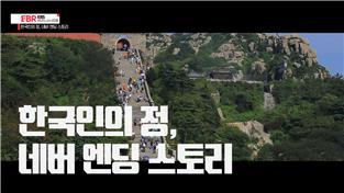 3편.한국인의 정, 네버 엔딩 스토리