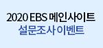 2020 EBS 메인사이트 고객만족도 설문조사