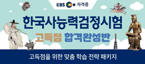 2021 한국사능력검정시험, 고득점 단기합격전략 패키지