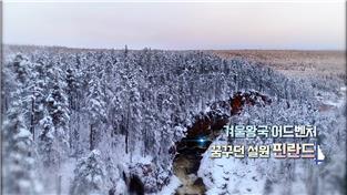 겨울왕국 어드벤처-꿈꾸던 설원, 핀란드