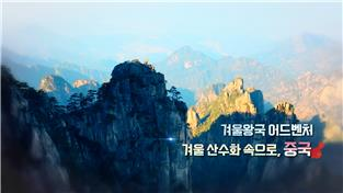 겨울왕국 어드벤처-겨울 산수화 속으로, 중국