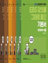 [세트] 2021년 EBS 공인중개사 1,2차 기본서(6권), [세트]1,2차 기본서(6권)