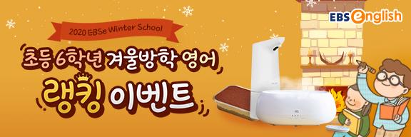 Winter School <초등 6학년 겨울방학 영어> 랭킹 이벤트