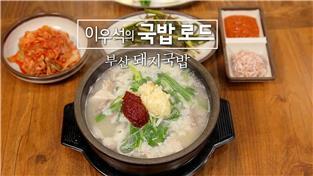 이우석의 국밥 로드 - 부산 돼지국밥