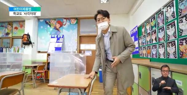 [유해물질 기획 3편] 학교는 '어린이 제품' 안전 사각지대