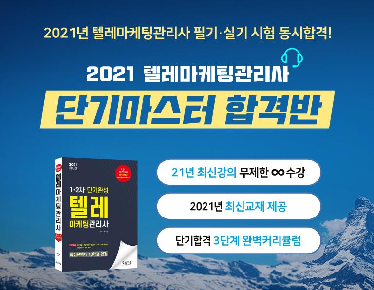 2021 텔레마케팅관리사