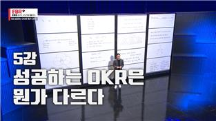 OKR이란 무엇인가