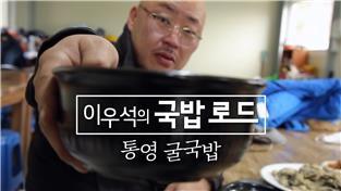 이우석의 국밥 로드 - 통영 굴국밥