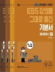 [세트] 2021 EBS공인중개사 2차 기본서 4권, 2차 기본서 4권 세트