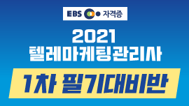 2021 텔레마케팅관리사 , 필기,실기 동시합격!