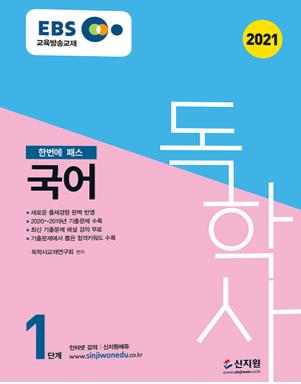 [2021] EBS 합격예감 독학사 1단계, _국어