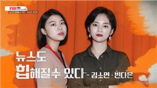 신년특집-8명의 혁신가를 만나다_김소연,빈다은