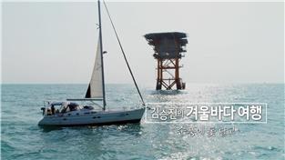 김승진의 겨울바다 여행 - 순풍에 돛 달고