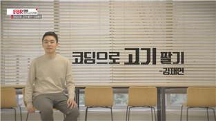 신년특집-8명의 혁신가를 만나다_김재연