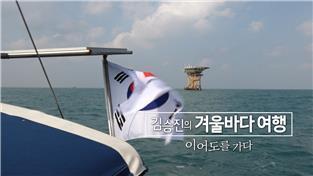 김승진의 겨울바다 여행 - 이어도를 가다