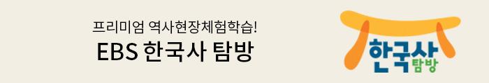 한국사 탐방(2021)