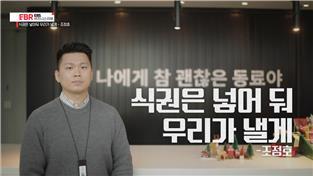 신년특집-8명의 혁신가를 만나다_조정호