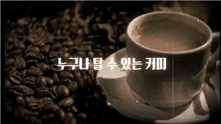 지식채널e, 누구나 탈 수 있는 커피