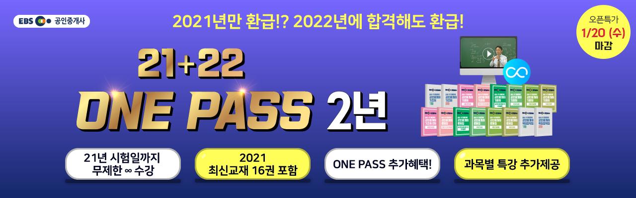 21+22 ONE PASS 2년