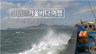 김승진의 겨울바다 여행 - 북방한계선을 가다