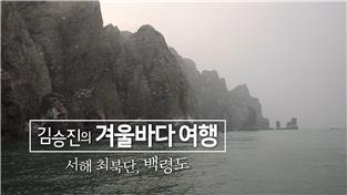 김승진의 겨울바다 여행 - 서해 최북단, 백령도