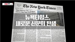 뉴욕타임스는 혁신을 멈춘 적이 없다