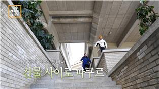 김흥래의 '꾼'을 찾아서- 건물 사이로 파쿠르