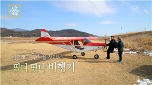 김흥래의 '꾼'을 찾아서- 떴다 떴다 비행기