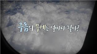 지식채널e, 구름의 무게는 얼마나 될까?