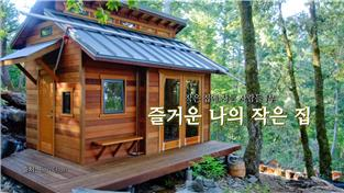 지식채널e, 작은 집에 사는 사람들1부 즐거운 나의 작은 집
