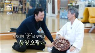 김흥래의 '꾼'을 찾아서- 통영 오광대