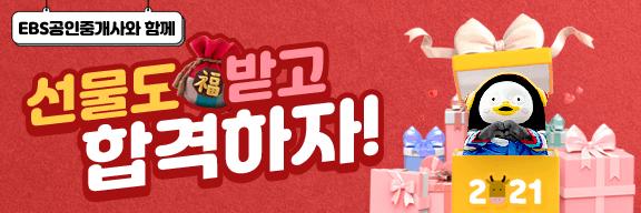[EBS 공인중개사] 2021 신년 이벤트