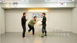 김흥래의 '꾼'을 찾아서- 탈출 무술 크라브마가