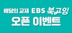 배달의교재 EBS북고잉 오픈 이벤트