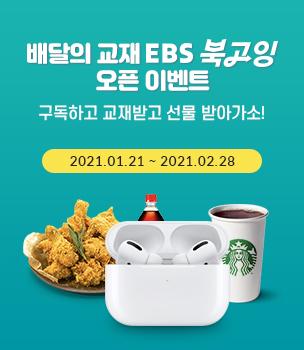 EBS북고잉 배달의 교재 오픈 이벤트 2021년 1월 20일 ~ 2021년 2월 28일