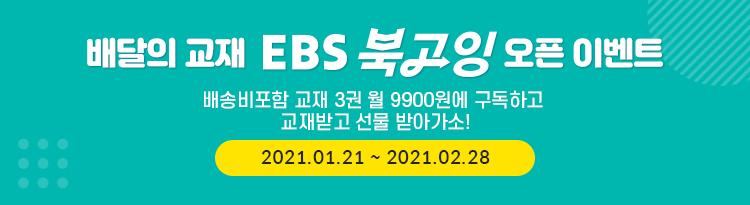 EBS북고잉 배달의교재 오픈 이벤트