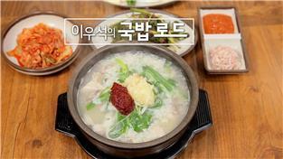 이우석의 국밥 로드