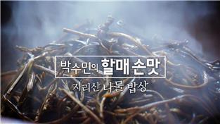 박수민의 할매 손맛 - 지리산 나물 밥상