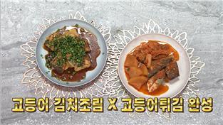 최고의 요리비결, 이혜정의 고등어 김치조림×고등어튀김